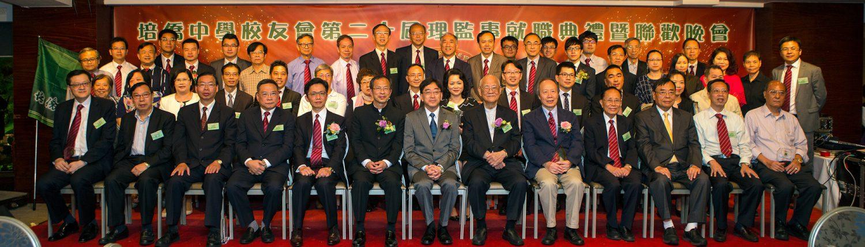 二十屆理監事就職典禮